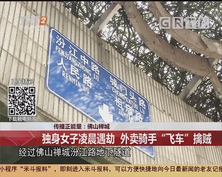 """传播正能量:佛山禅城 独身女子凌晨遇劫 外卖骑手""""飞车""""擒贼"""