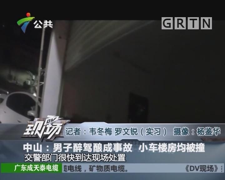 中山:男子醉驾酿成事故 小车楼房均被撞
