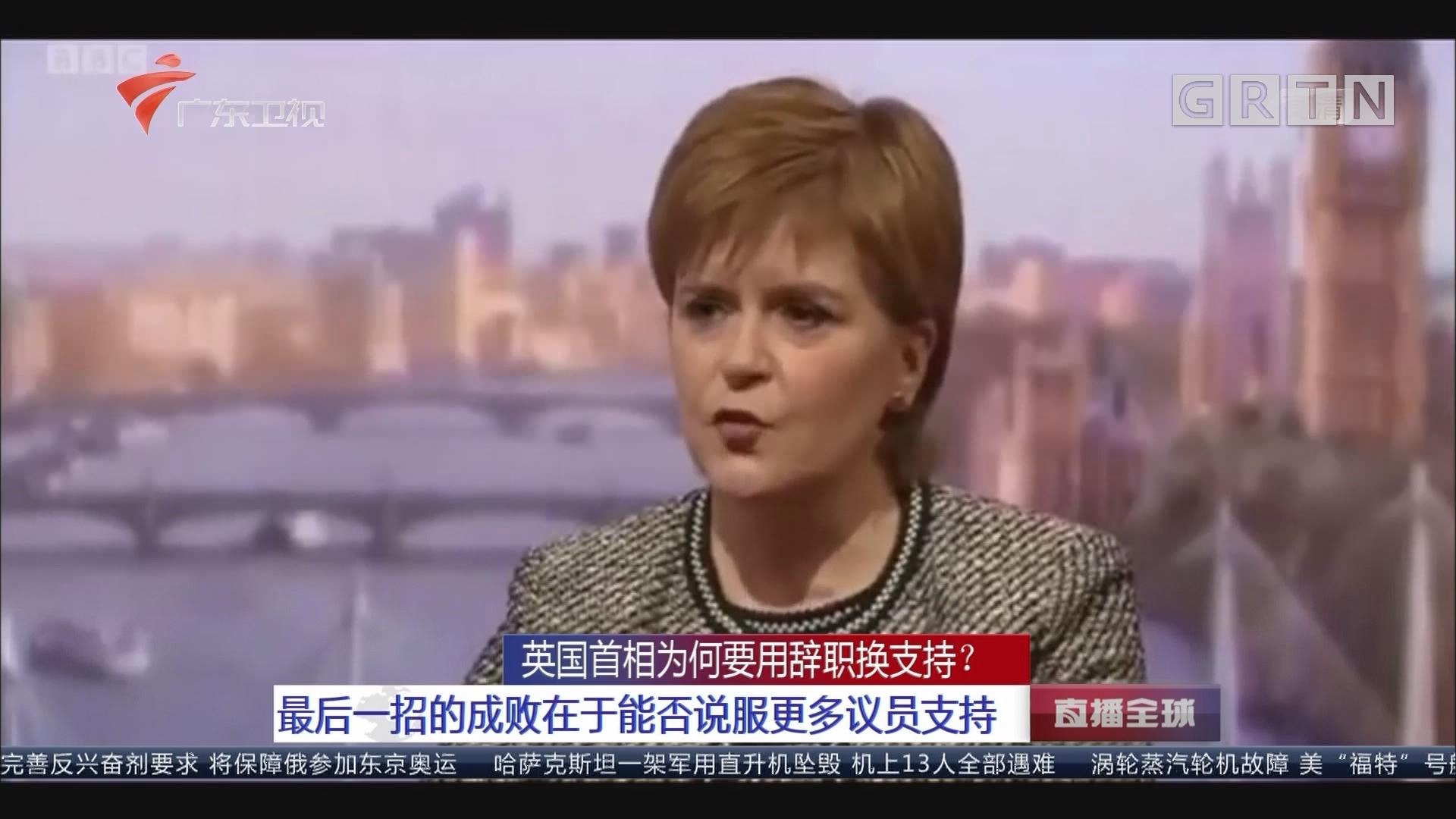 """英首相为何要用辞职换支持? 换取保守党强硬派对""""脱欧""""协议的支持"""