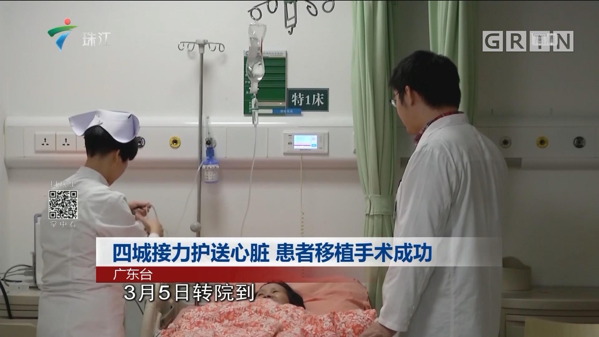 四城接力护送心脏 患者移植手术成功