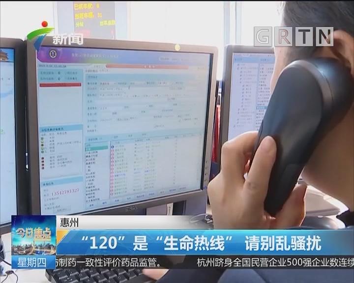 """惠州:""""120""""是""""生命热线"""" 请别乱骚扰"""