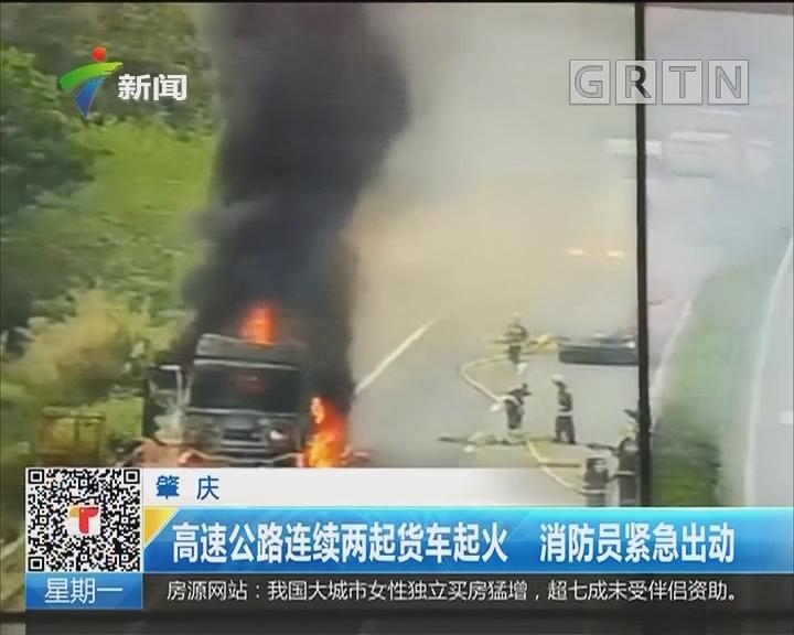 肇庆:高速公路连续两起货车起火 消防员紧急出动