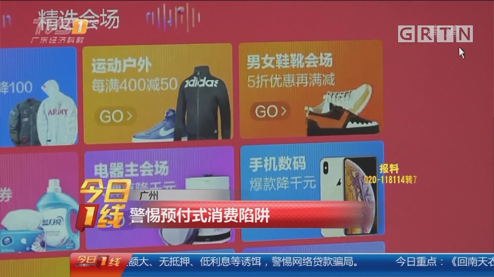 广州:警惕预付式消费陷阱