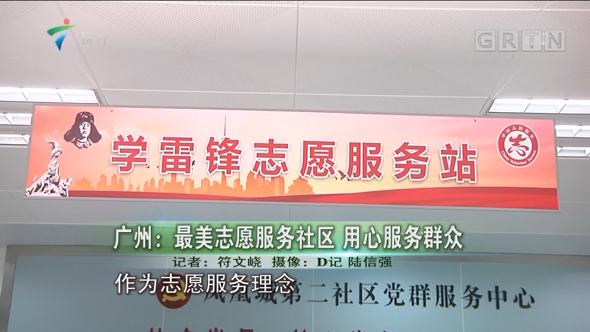 广州:最美志愿服务社区 用心服务群众