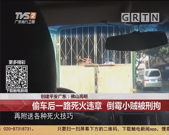 创建平安广东:佛山高明 偷车后一路死火违章 倒霉小偷被刑拘