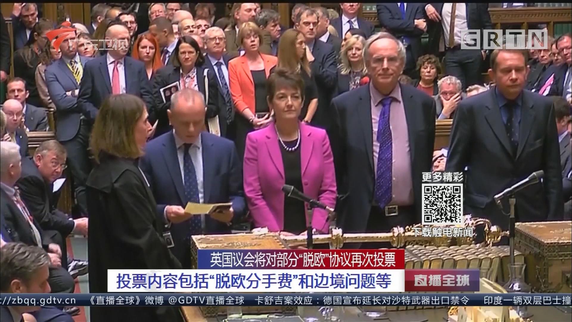 """英国议会将对部分""""脱欧""""协议再次投票 投票内容包括""""脱欧分手费""""和边境问题等"""