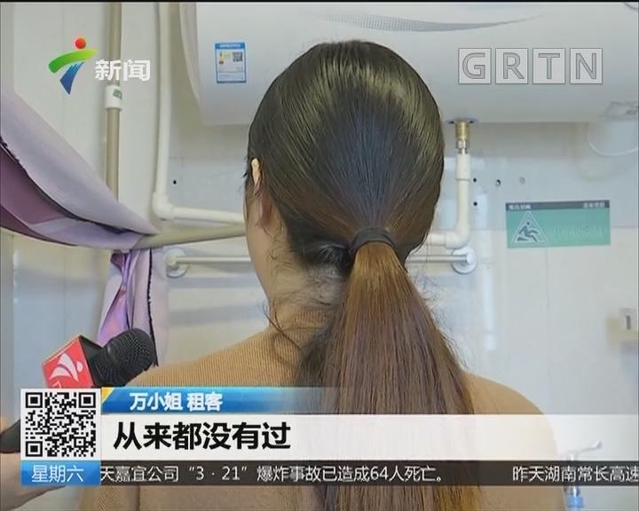 广州天河:热水器掉落砸伤租户 长租公寓藏隐患?