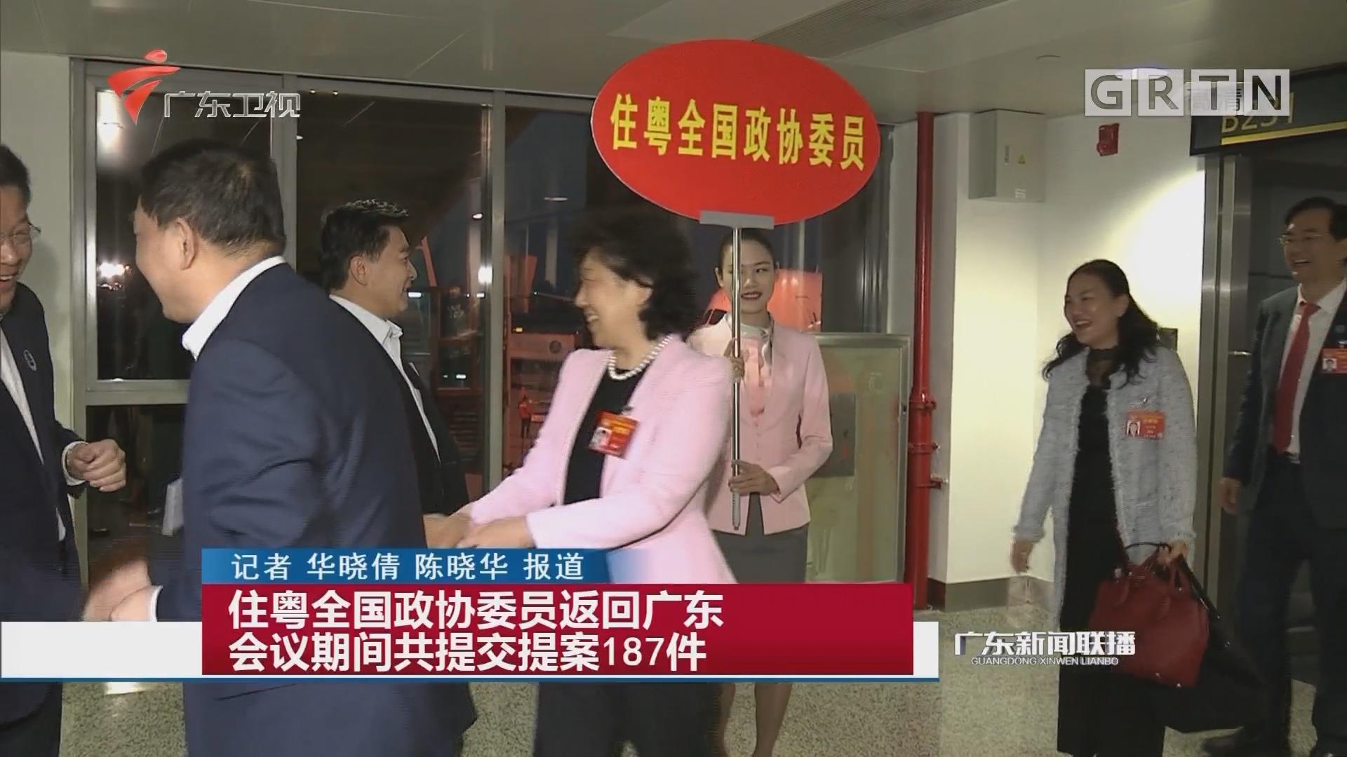 住粤全国政协委员返回广东 会议期间共提交提案187件