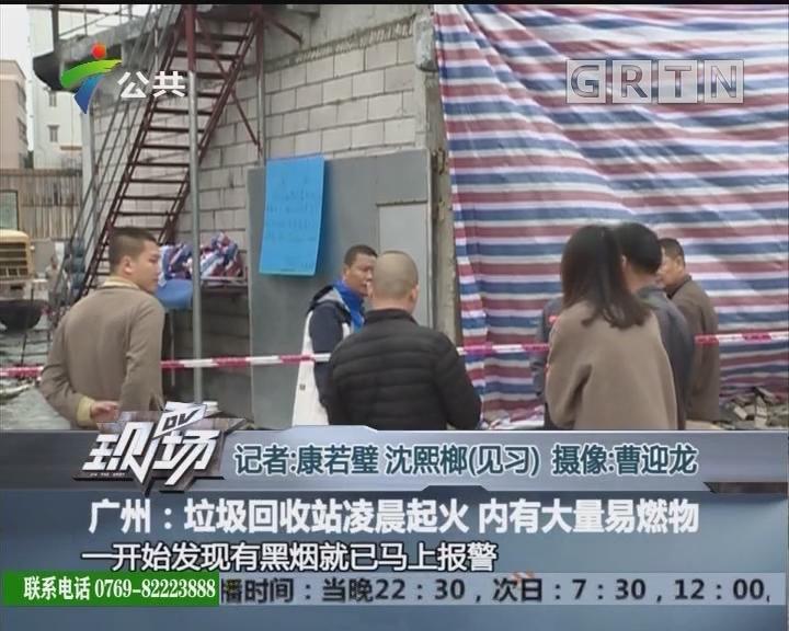 广州:垃圾回收站凌晨起火 内有大量易燃物