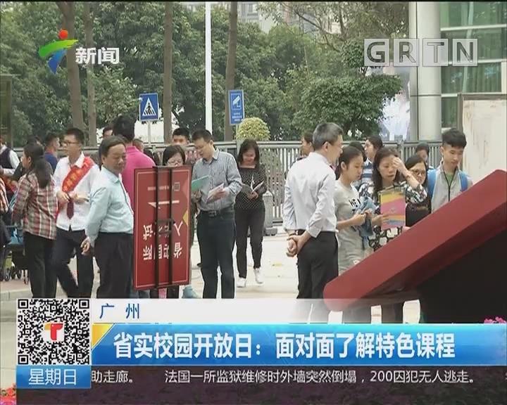 广州 省实校园开放日:面对面了解特色课程