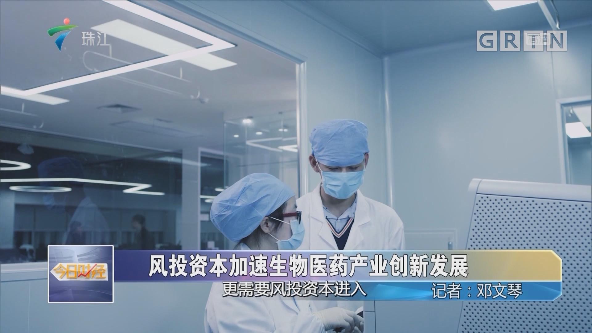 风投资本加速生物医药产业创新发展