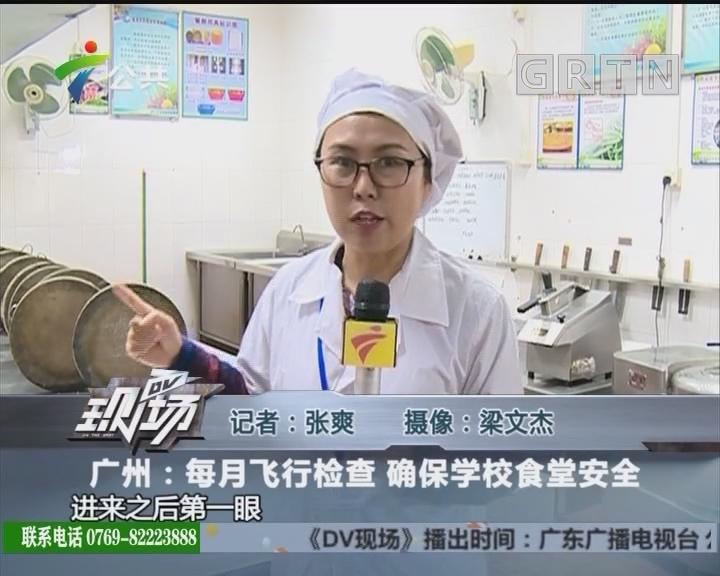 广州:每月飞行检查 确保学校食堂安全