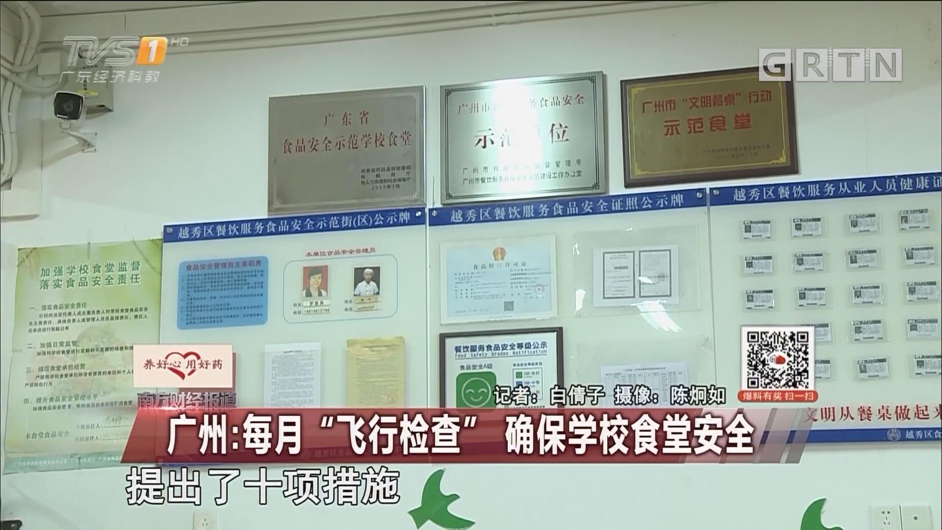 """广州:每月""""飞行检查"""" 确保学校食堂安全"""