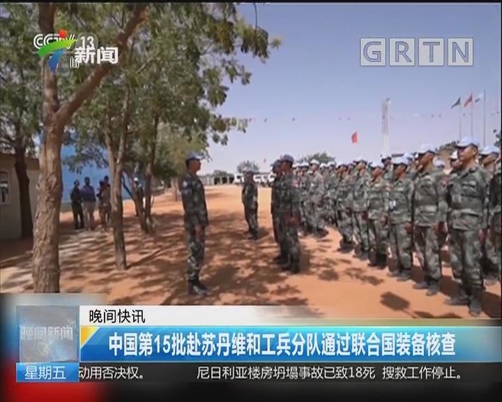 中国第15批赴苏丹维和工兵分队通过联合国装备核查