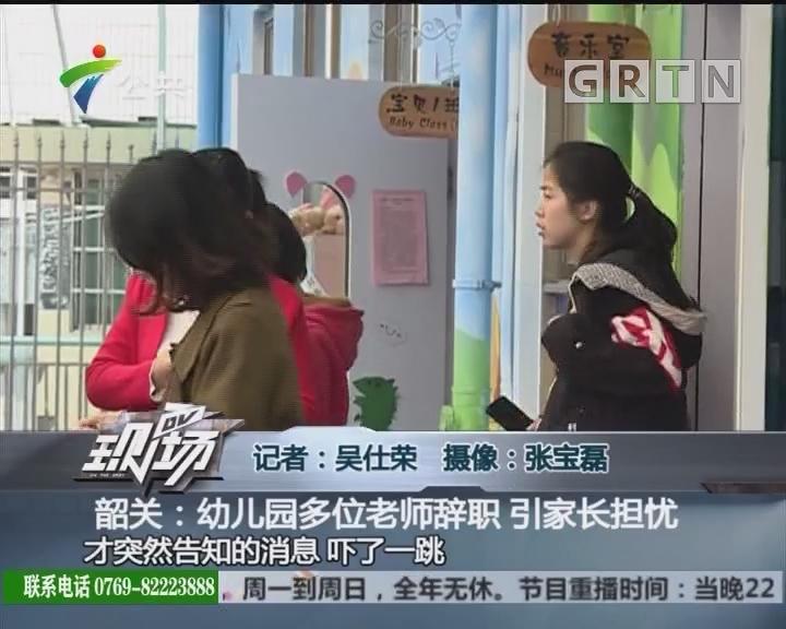 韶关:幼儿园多位老师辞职 引家长担忧