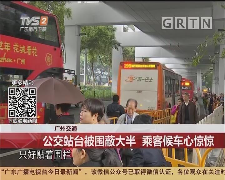 广州交通:公交站台被围蔽大半 乘客候车心惊惊