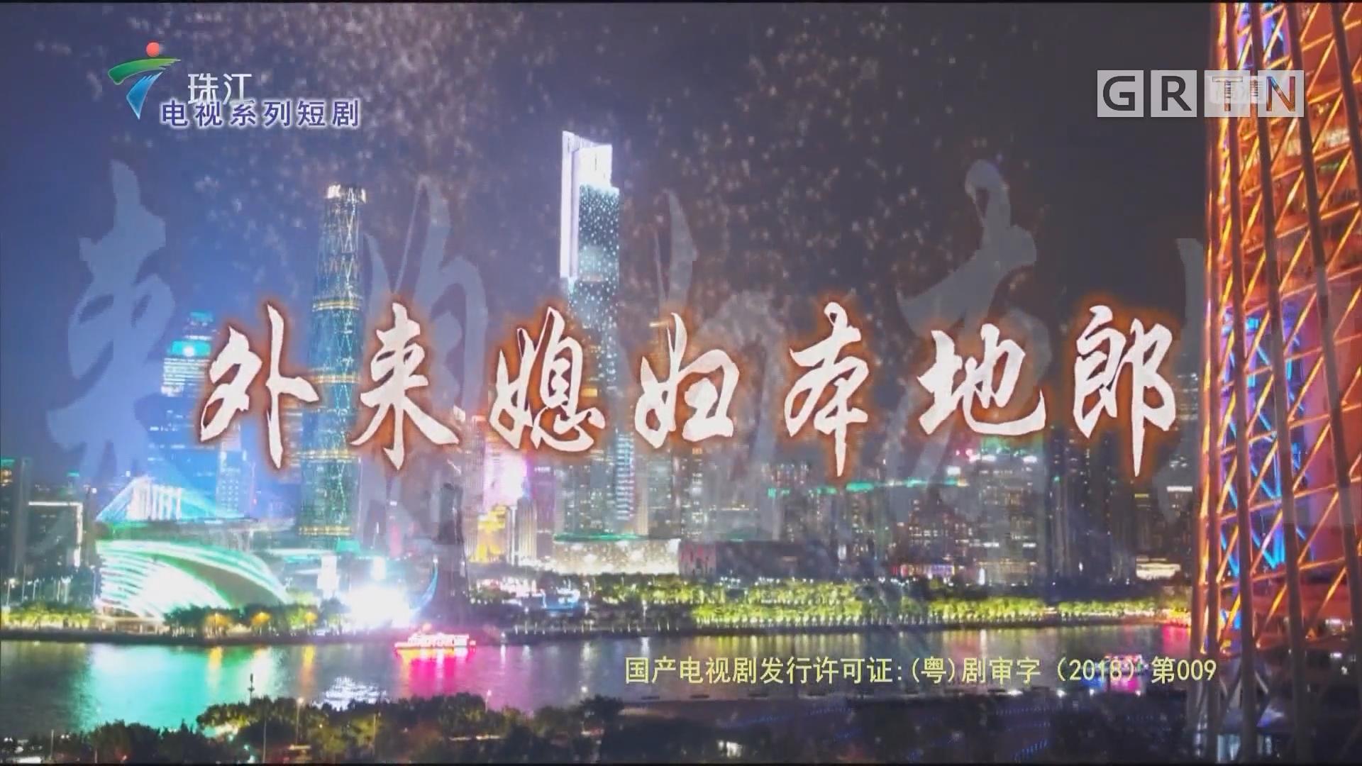 [HD][2019-03-16]外来媳妇本地郎:希望在明天(下)