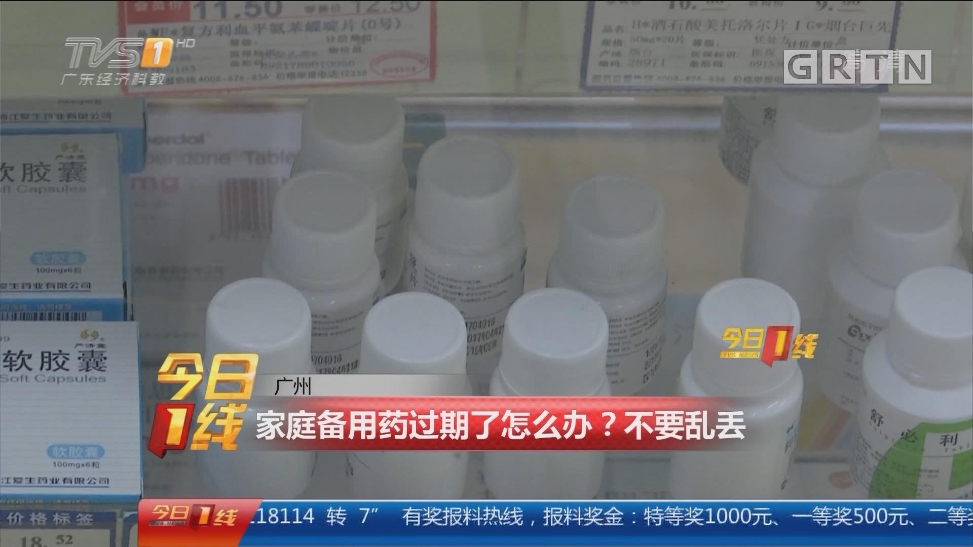广州:家庭备用药过期了怎么办?不要乱丢