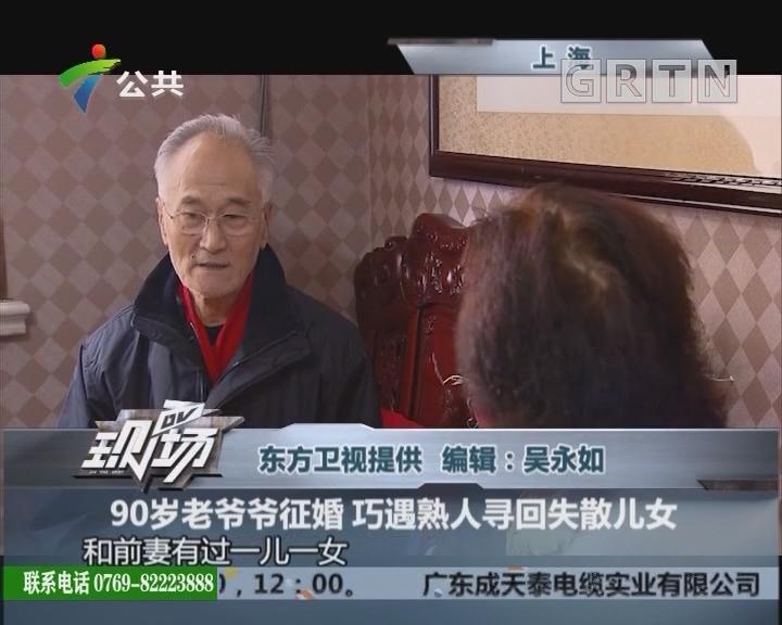 90岁老爷爷征婚 巧遇熟人寻回失散儿女