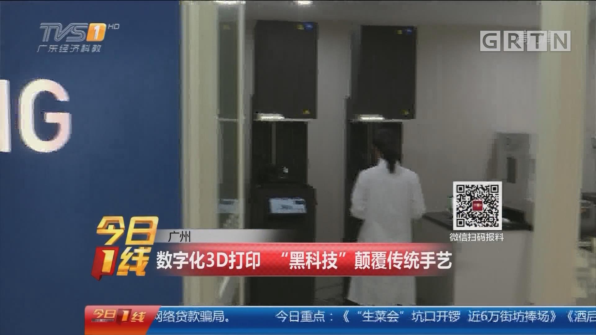 """广州:数字化3D打印 """"黑科技""""颠覆传统手艺"""