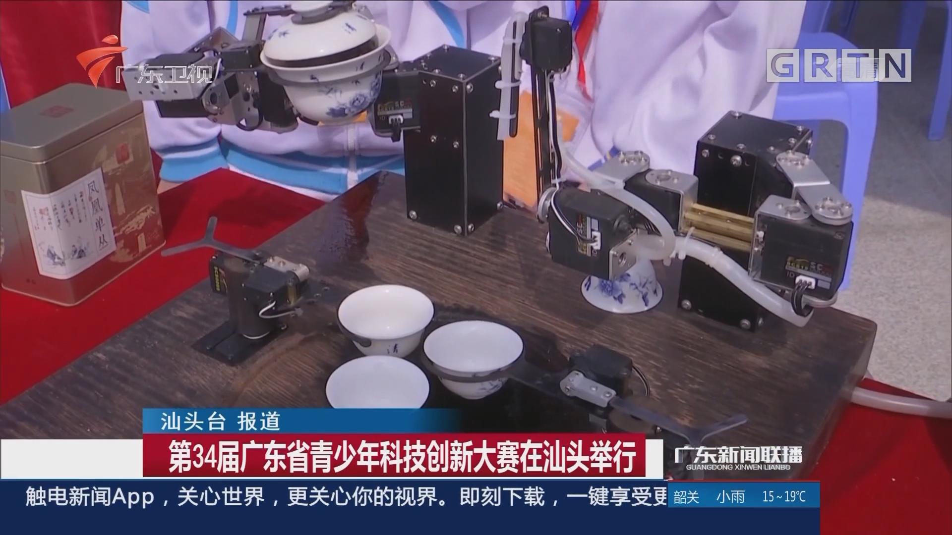 第34届广东省青少年科技创新大赛在汕头举行