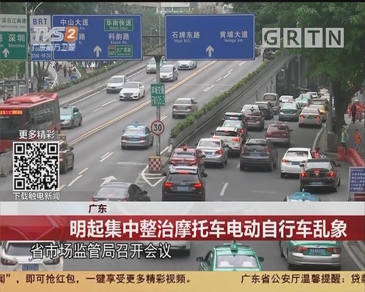 广东:明起集中整治摩托车电动自行车乱象