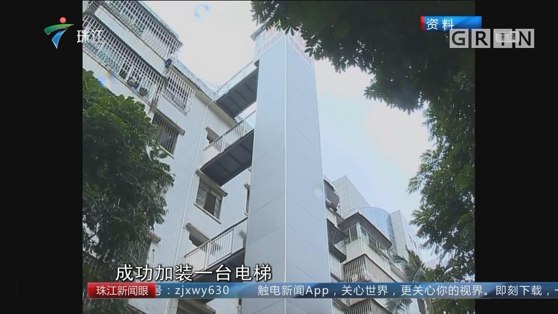 番禺:旧楼加装电梯每台补十万 困难家庭免费