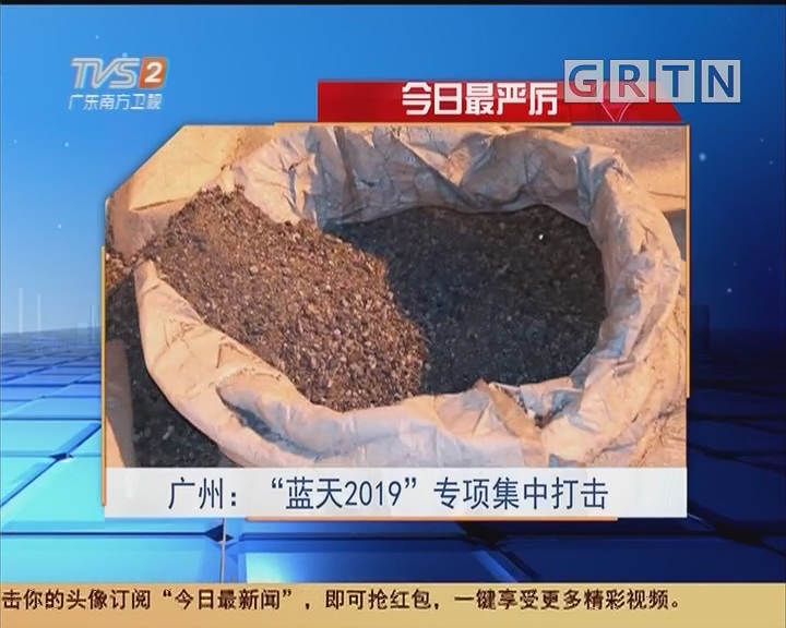 """今日最严厉 广州:""""蓝天2019""""专项集中打击"""