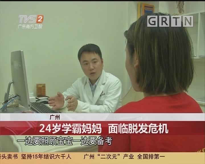 广州:24岁学霸妈妈 面临脱发危机