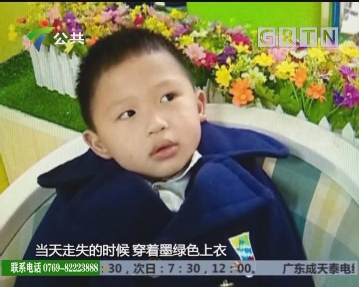 韶关:5岁男童走失 家属多日找寻未果