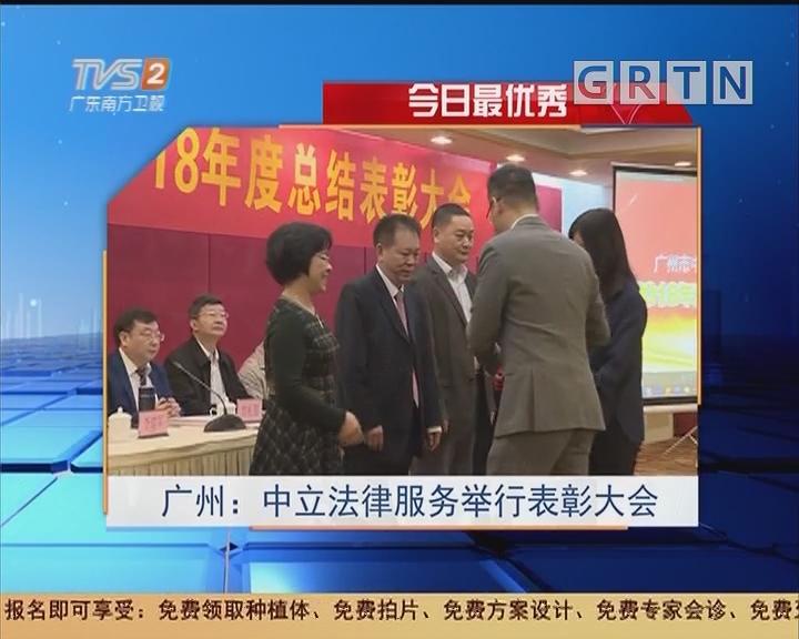 今日最优秀 广州:中立法律服务举行表彰大会