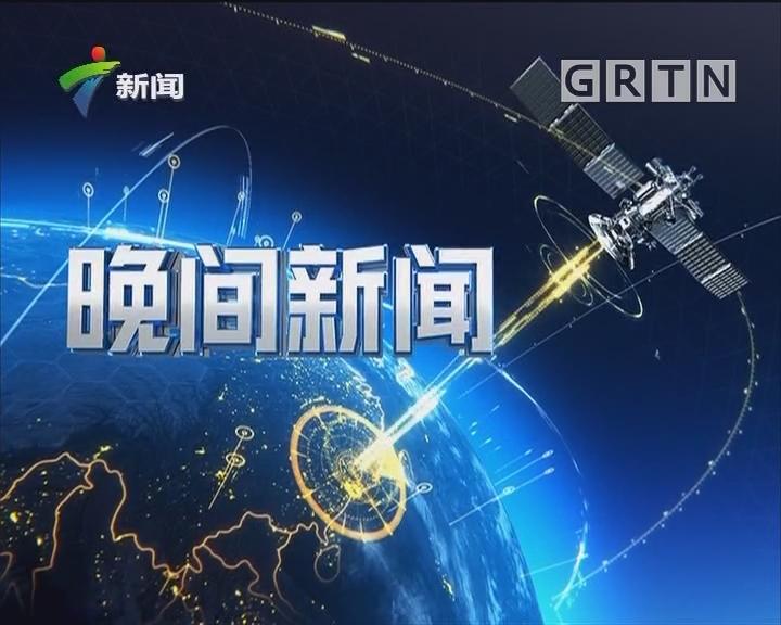 [2019-03-15]晚间新闻:十三届全国人大二次会议在京闭幕