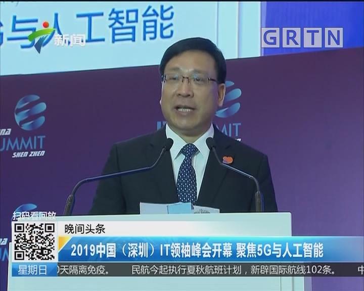 2019中国(深圳)IT领袖峰会开幕 聚焦5G与人工智能