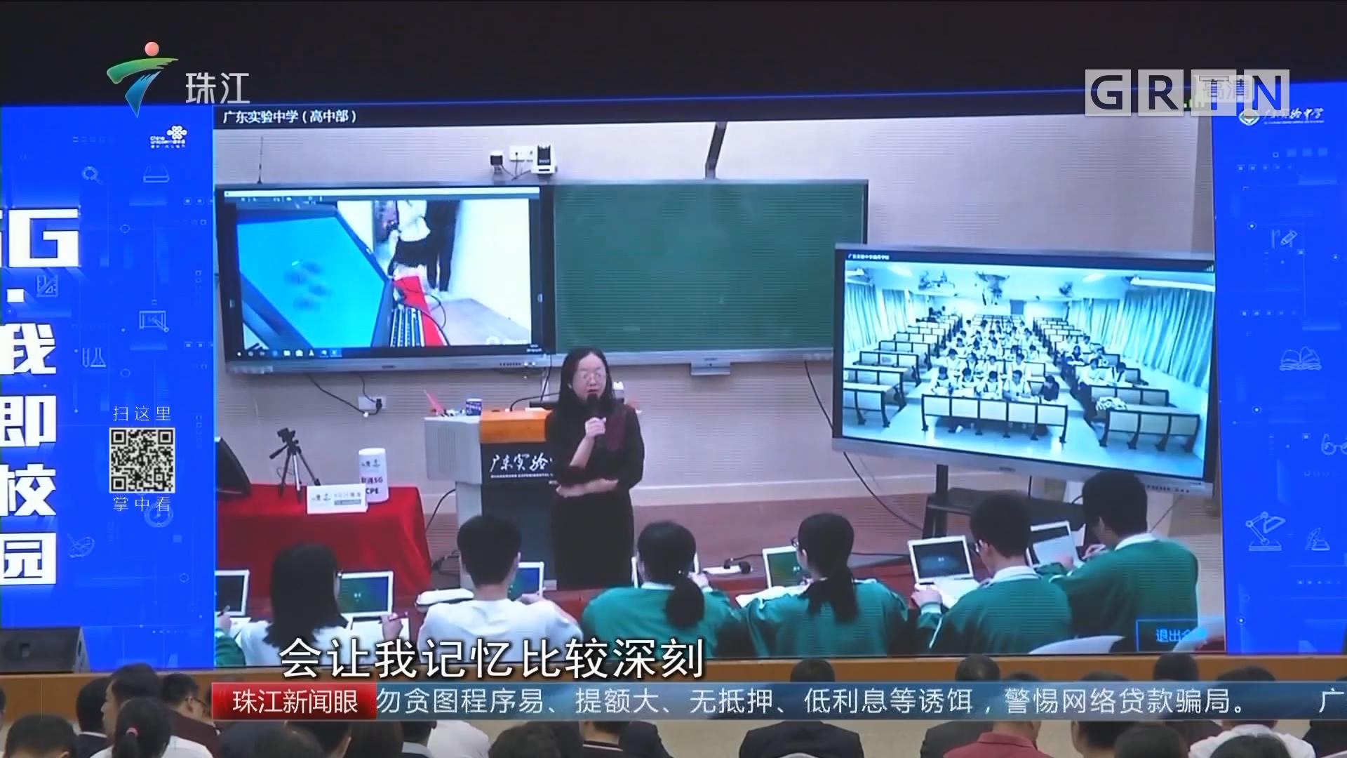 省实首创5G课堂 教育资源实时传送