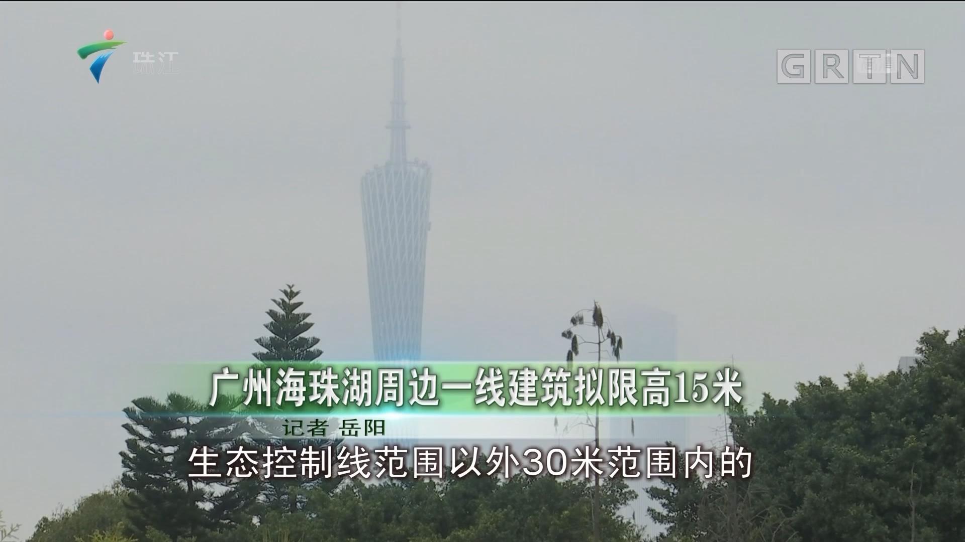 广州海珠湖周边一线建筑拟限高15米