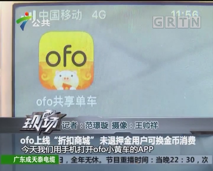 """ofo上线""""折扣商城"""" 未退押金用户可换金币消费"""