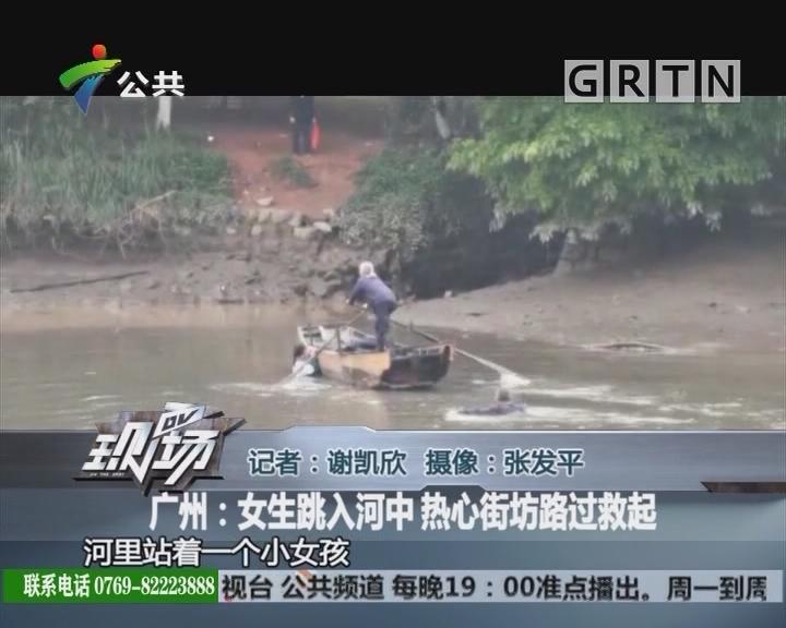 广州:女生跳入河中 热心街坊路过救起