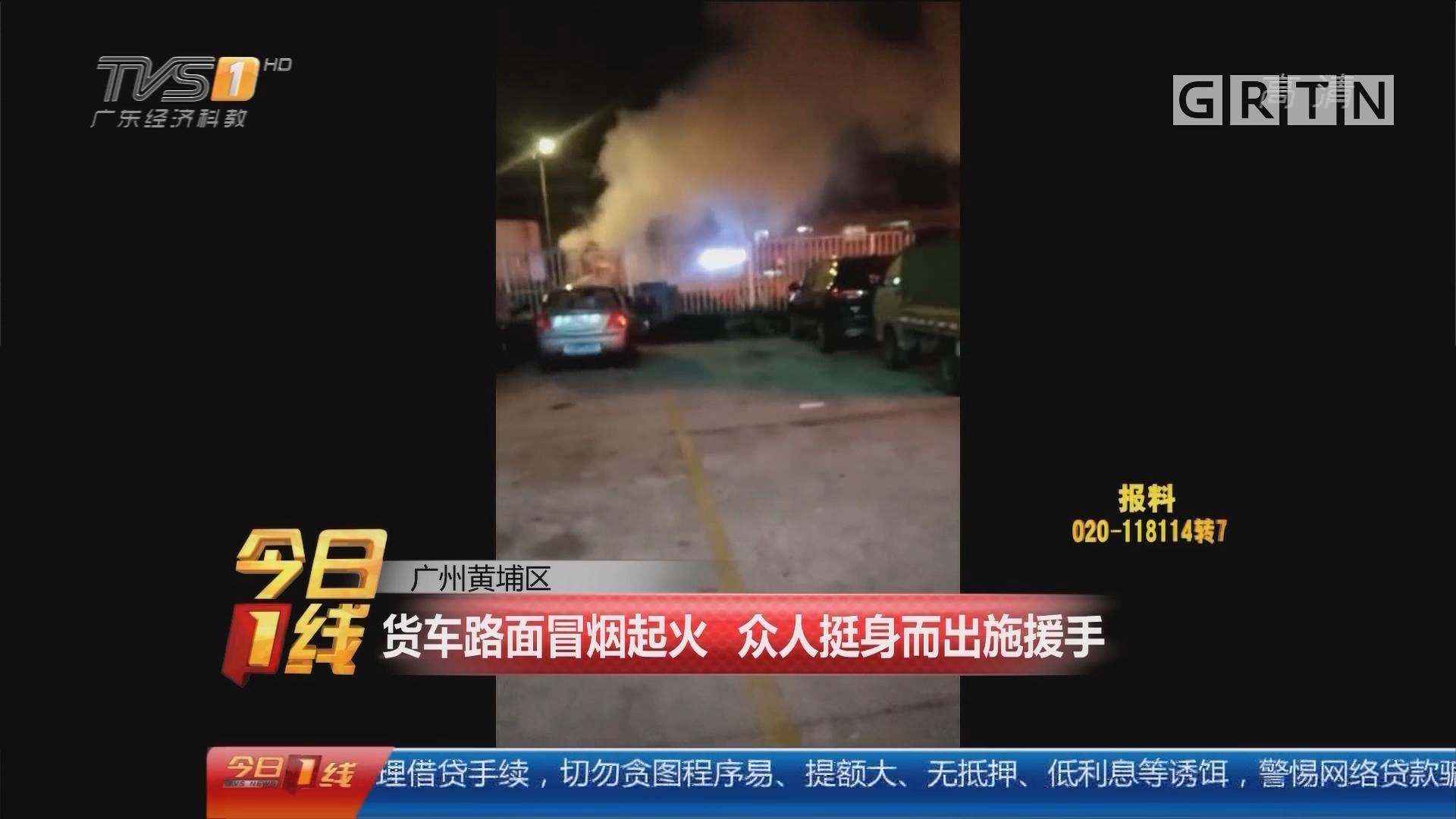 广州黄埔区:货车路面冒烟起火 众人挺身而出施援手