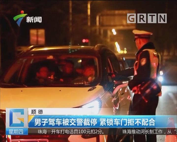 顺德:男子驾车被交警截停 紧锁车门拒不配合