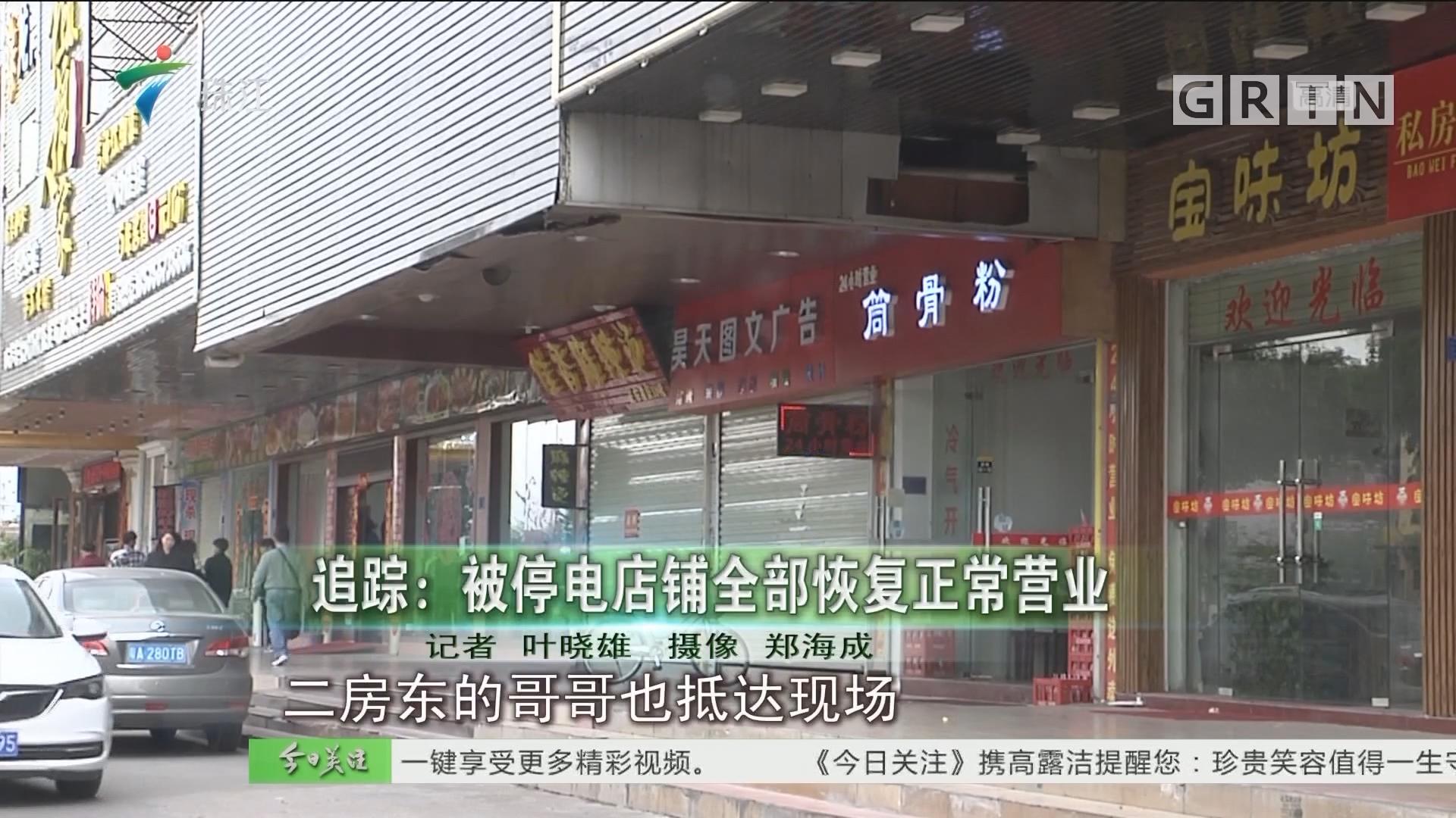 追踪:被停电店铺全部恢复正常营业