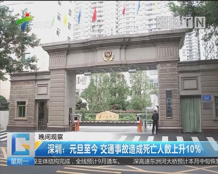 深圳:元旦至今 交通事故造成死亡人数上升10%