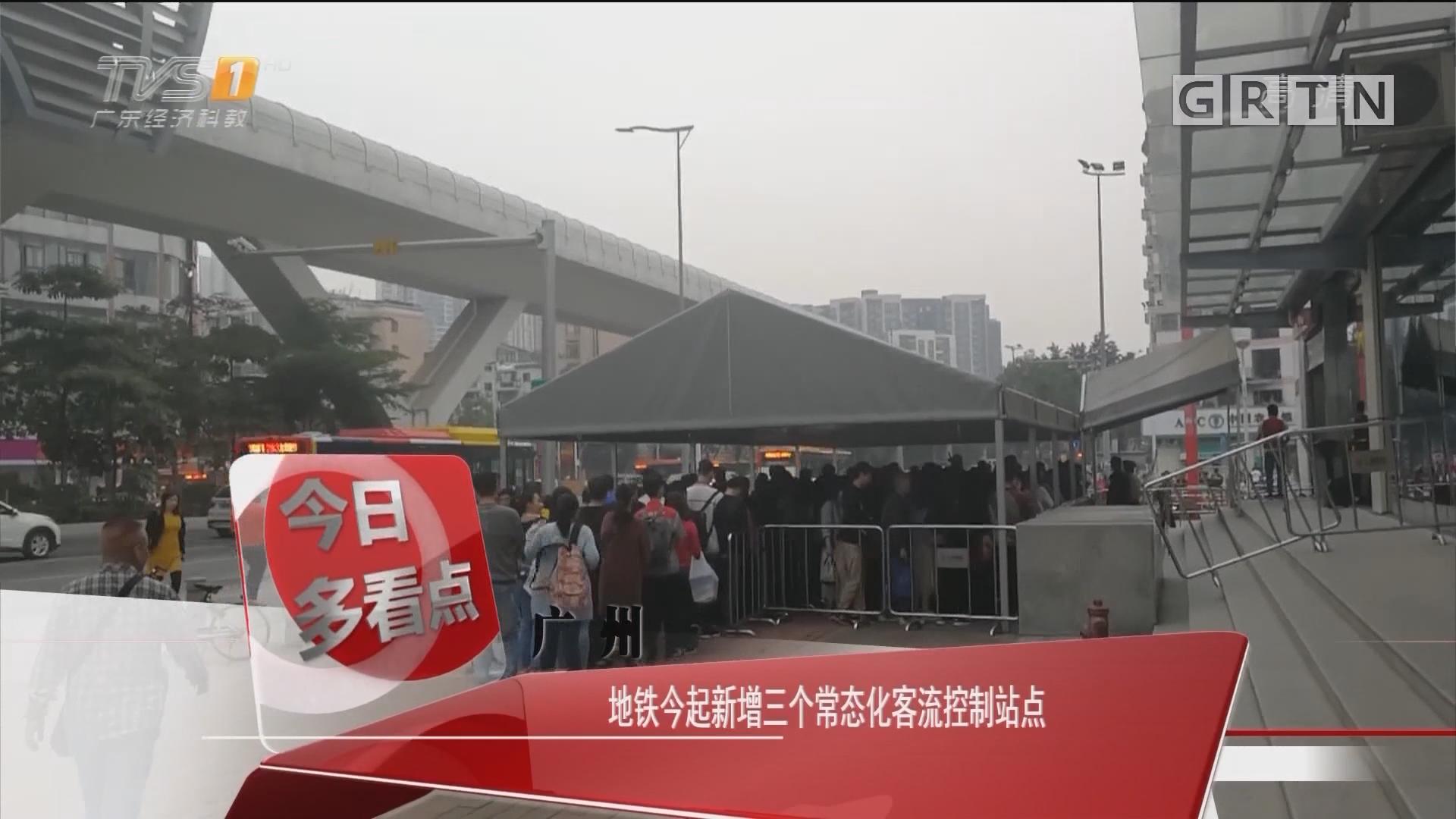 广州:地铁今起新增三个常态化客流控制站点