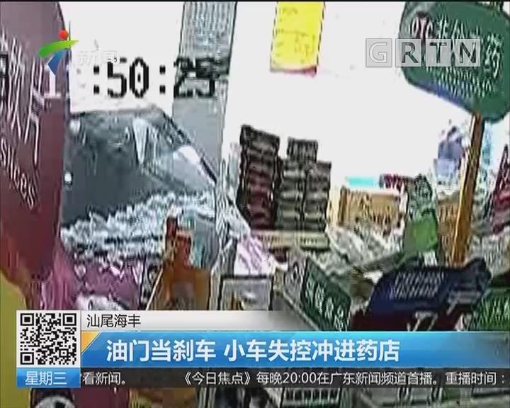 汕尾海丰:油门当刹车 小车失控冲进药店