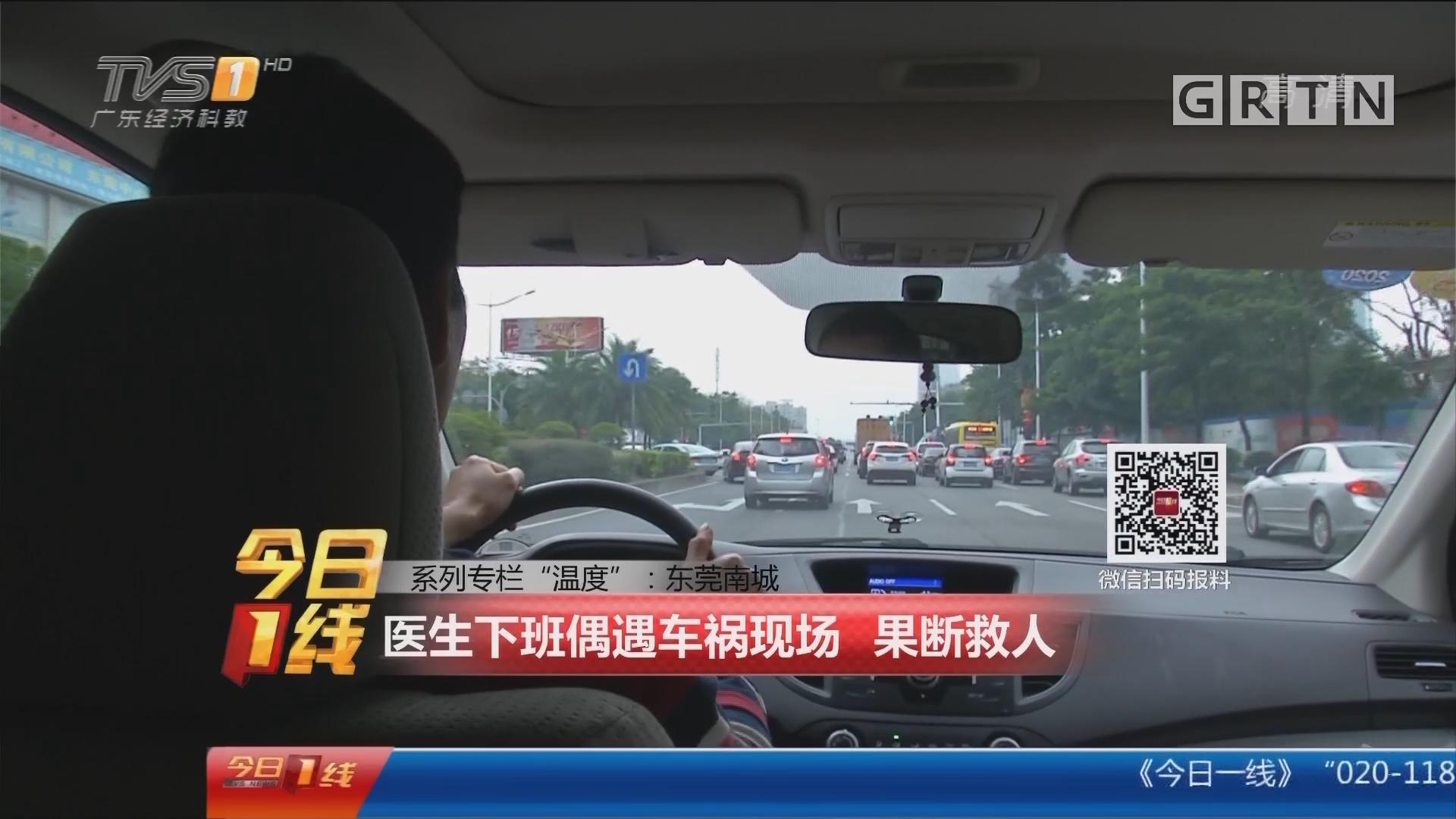 """系列专栏""""温度"""":东莞南城 医生下班偶遇车祸现场 果断救人"""