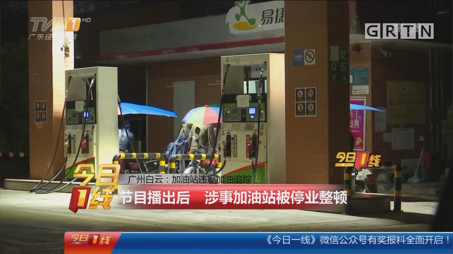 广州白云:加油站违规加油追踪 节目播出后 涉事加油站被停业整顿