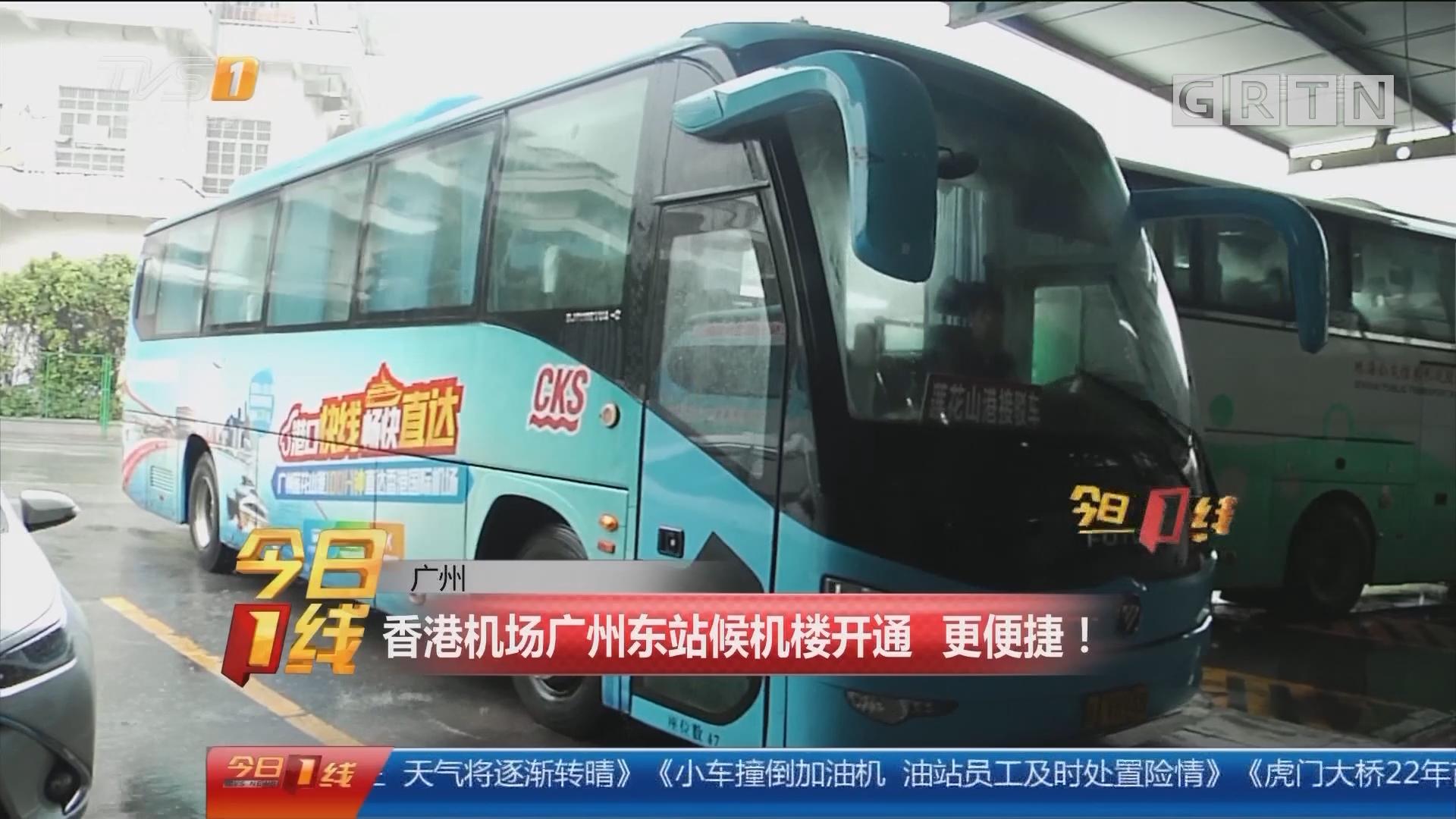 广州:香港机场广州东站候机楼开通 更便捷!