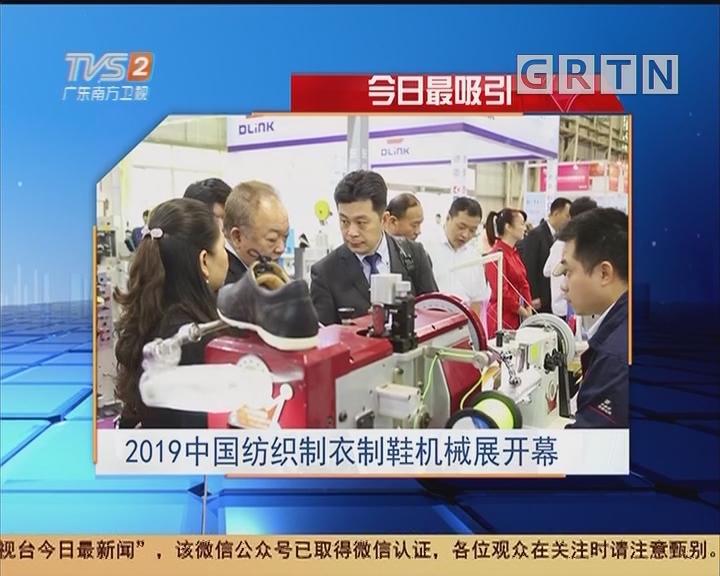 2019中国纺织制衣制鞋机械展开幕