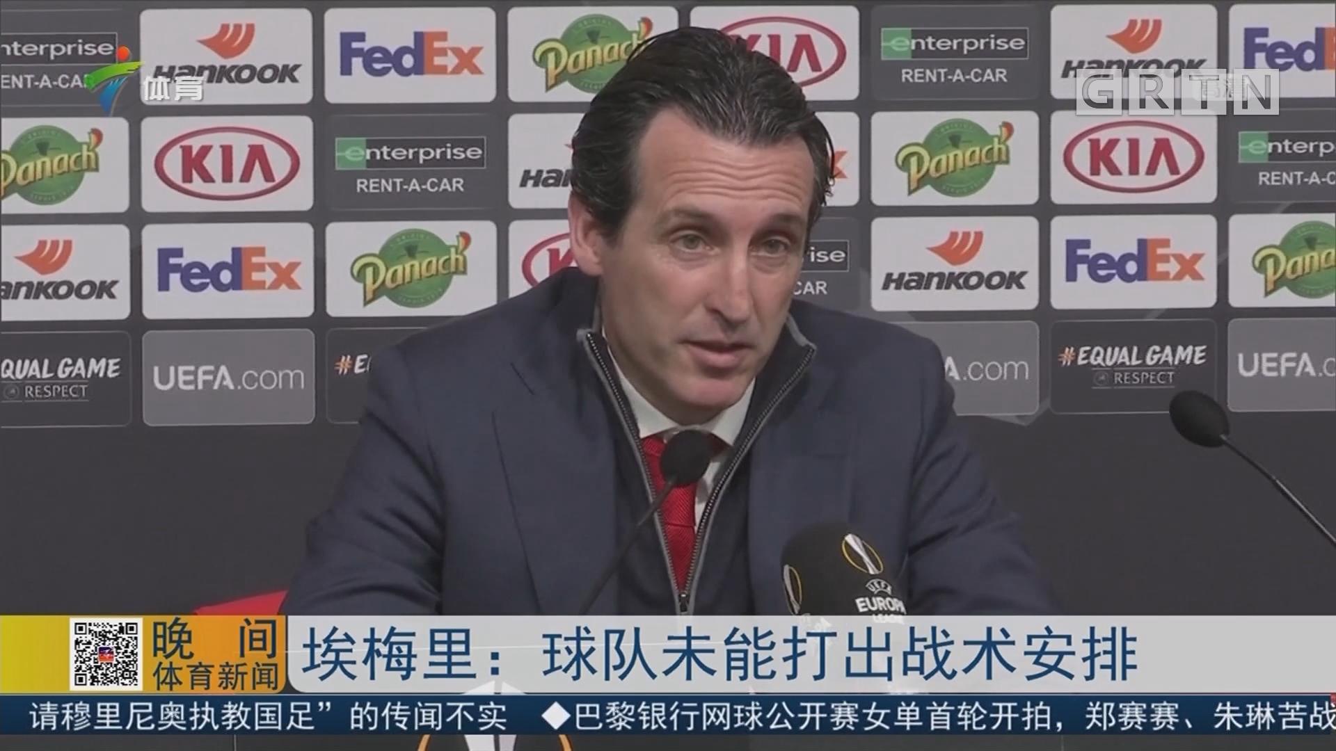 埃梅里:球队未能打出战术安排