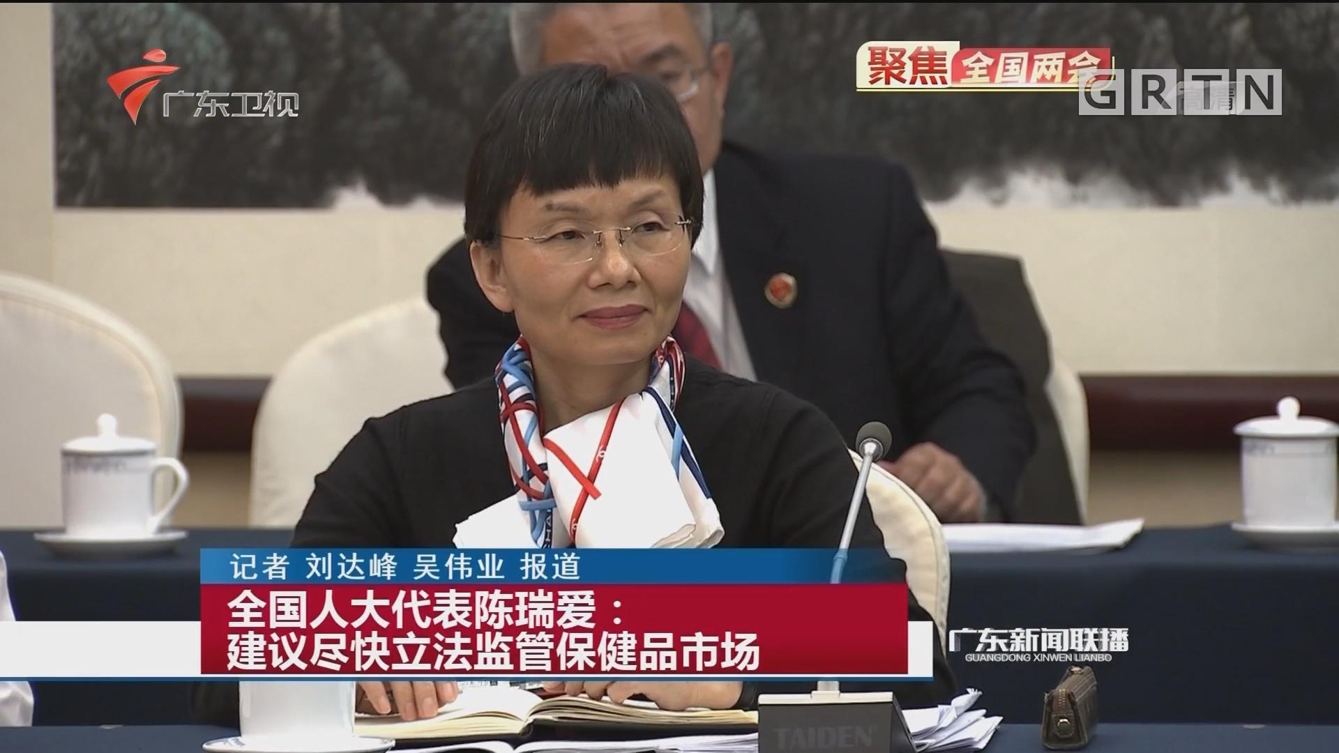 全国人大代表陈瑞爱:建议尽快立法监管保健品市场