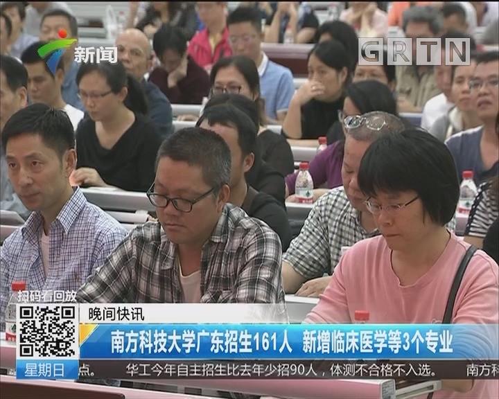 南方科技大学广东招生161人 新增临床医学等3个专业